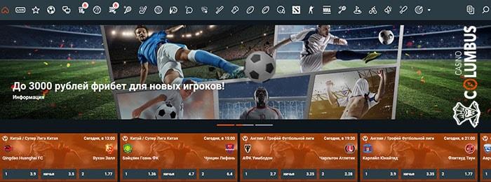 Колумбус ставки на спорт: фрибет 3000 рублей для новых игроков