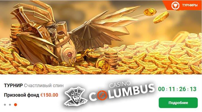 Турниры Казино Колумбус: играй ежедневно и побеждай